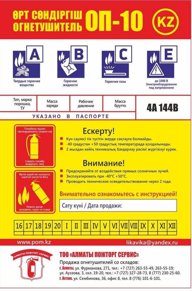 фото наклейка на огнетушитель
