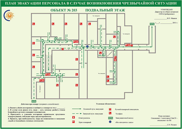 Пример схемы эвакуации людей и материальных средств из зданий